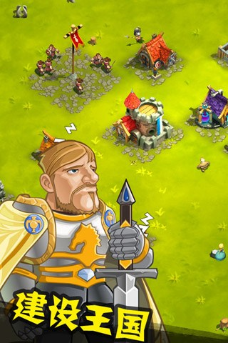 王国总动员for iPhone苹果版6.0(策略战斗) - 截图1
