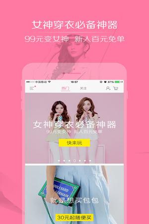 美丽说for iPhone苹果版6.0(时尚购物) - 截图1