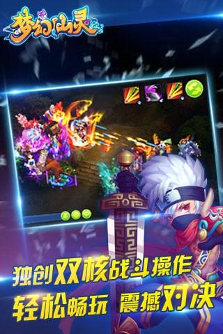 梦幻仙灵for iPhone苹果版5.0(仙侠手游) - 截图1