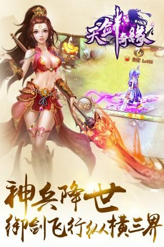 天剑奇缘for iPhone苹果版4.3.1(蜀山剑派) - 截图1