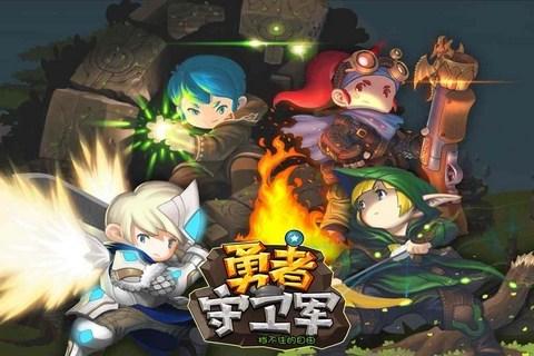 勇者守卫军for iPhone苹果版4.3.1(策略塔防) - 截图1