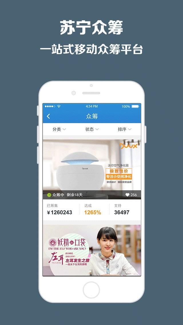 易付宝钱包for iPhone苹果版6.0(理财工具) - 截图1