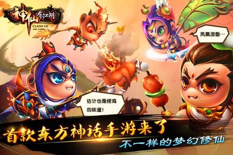 神仙有江湖for iPhone苹果版5.1(东方修仙) - 截图1