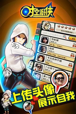 时空游侠for iPhone苹果版5.1(竞技养成) - 截图1