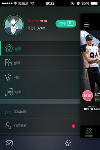 音悦台for iPhone苹果版6.0(影音娱乐) - 截图1
