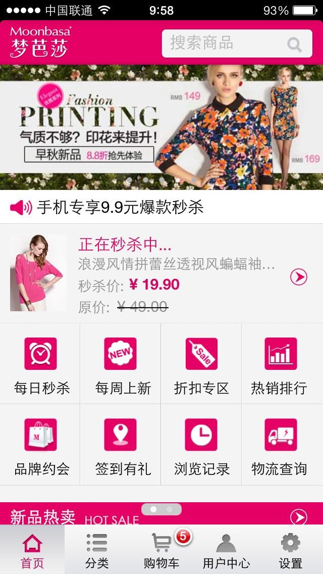 梦芭莎for iPhone苹果版5.1(网上购物) - 截图1