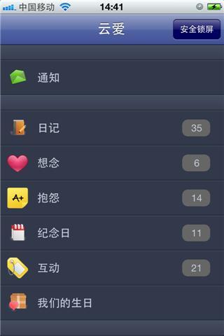 云爱for iPhone苹果版7.0(情侣应用) - 截图1