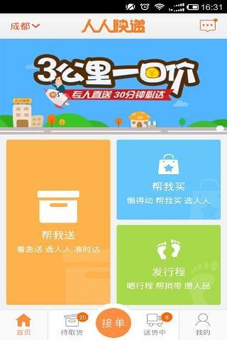 人人快递for iPhone苹果版6.0(物流优化) - 截图1