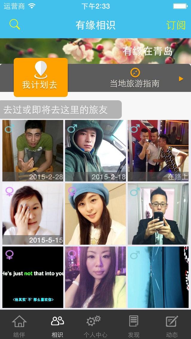 结伴去旅行for iPhone苹果版7.0(旅游社交) - 截图1