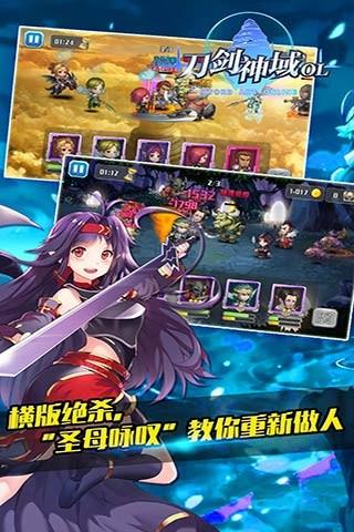 刀剑神域SAO for iPhone苹果版6.1(战斗卡牌) - 截图1