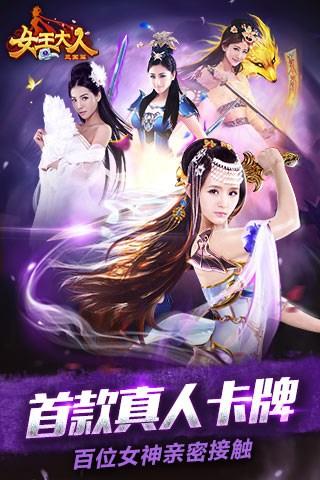女王大人for iPhone苹果版6.0(萌妹卡牌) - 截图1