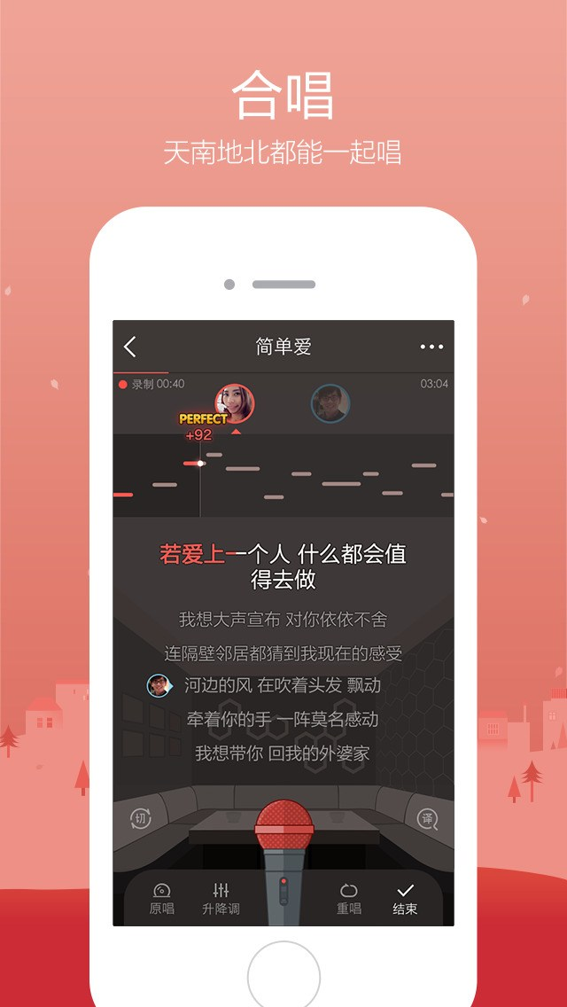 全民K歌for iPhone苹果版6.0(K歌社交) - 截图1