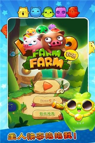 农场对战for iPhone苹果版6.0(益智消除) - 截图1