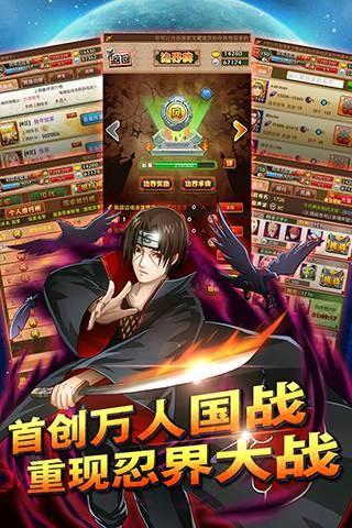 火影大人for iPhone苹果版5.1(忍者策略) - 截图1