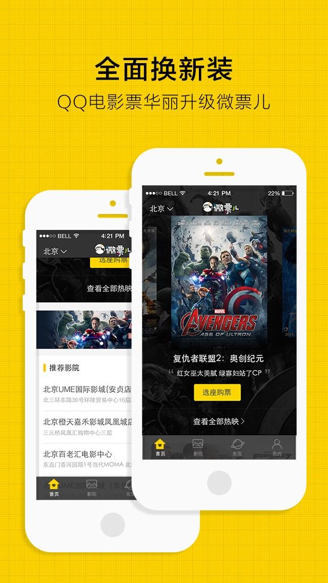 微票儿for iPhone苹果版7.0(电影购票) - 截图1