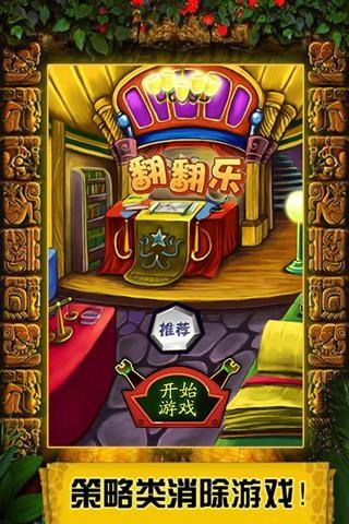 翻翻乐for iPhone苹果版6.0(休闲益智) - 截图1