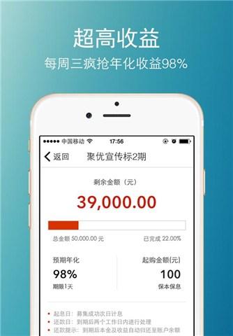 聚优理财for iPhone苹果版7.0(理财管家) - 截图1
