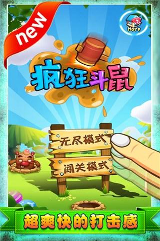 疯狂斗鼠for iPhone苹果版6.0(休闲益智) - 截图1