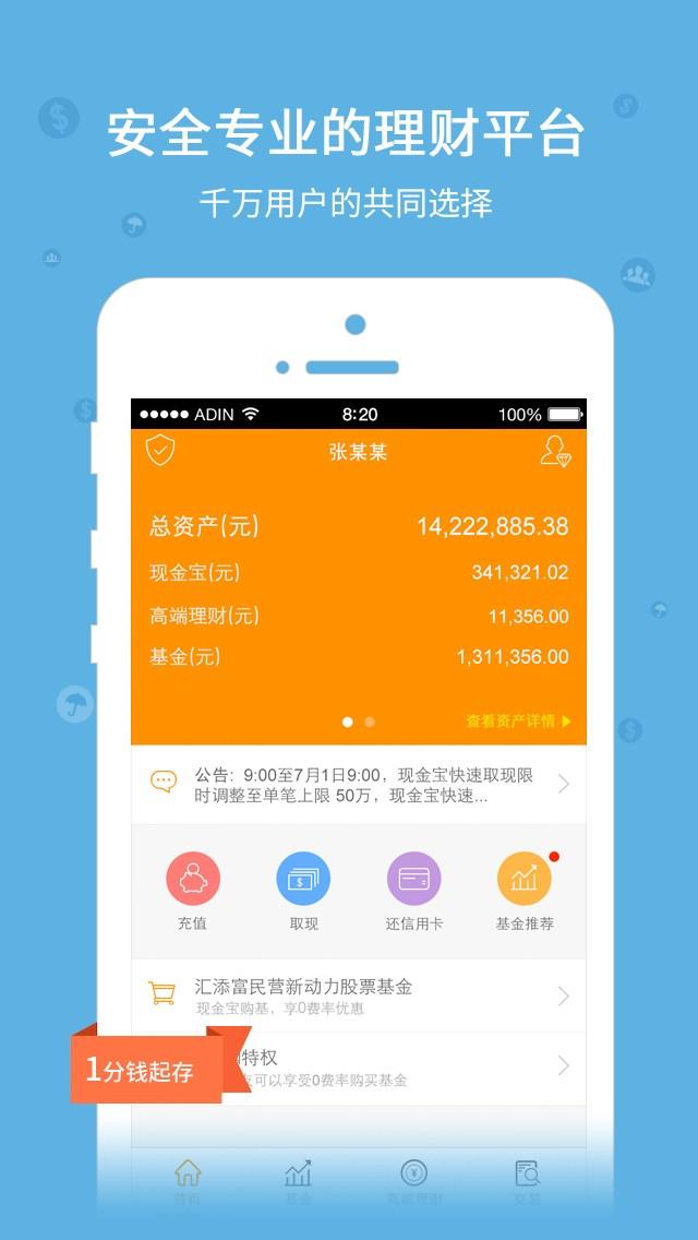 现金宝for iPhone苹果版6.0(理财储蓄) - 截图1
