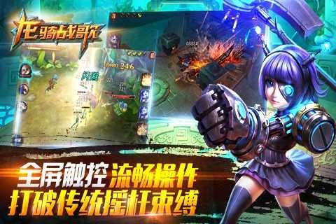 龙骑战歌for iPhone苹果版6.0(魔幻骑战) - 截图1
