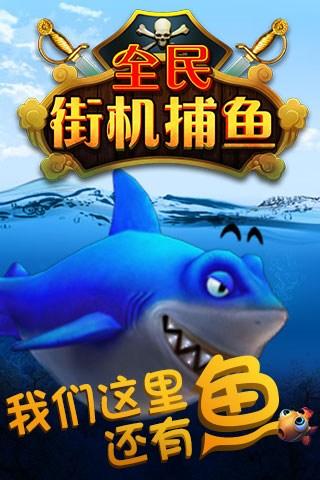 全民街机捕鱼for iPhone苹果版6.0(休闲娱乐) - 截图1