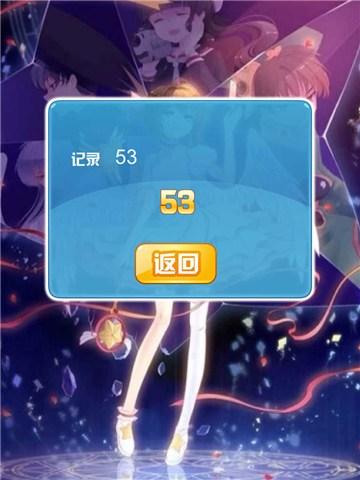 小樱VS小明for iPhone苹果版5.1(休闲益智) - 截图1
