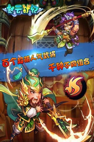 赵云战纪for iPhone苹果版5.1(萌系策略) - 截图1