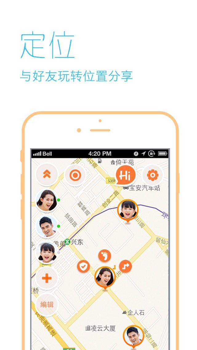 亲觅for iPhone苹果版7.1(亲友定位) - 截图1
