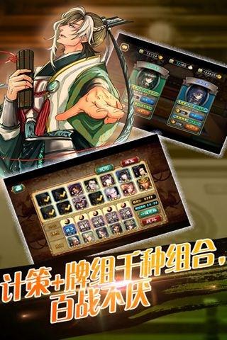 扑杀三国for iPhone苹果版6.0(扑克争霸) - 截图1