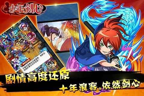 少年剑心for iPhone苹果版6.0(RPG卡牌) - 截图1