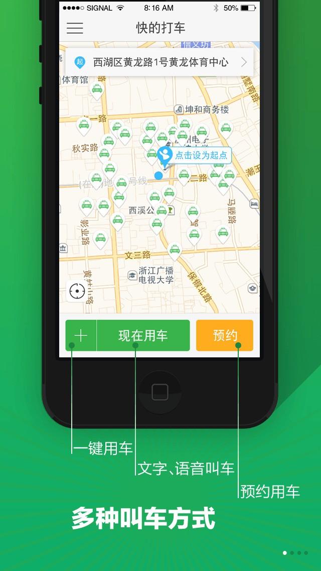 快的打车for iPhone苹果版7.0(快捷打车) - 截图1
