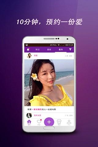 宠爱for iPhone苹果版6.0(社交约会) - 截图1
