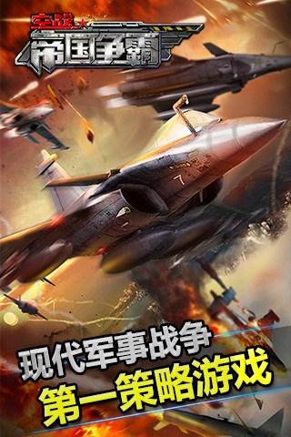 空战帝国争霸for iPhone苹果版5.1(战争策略) - 截图1