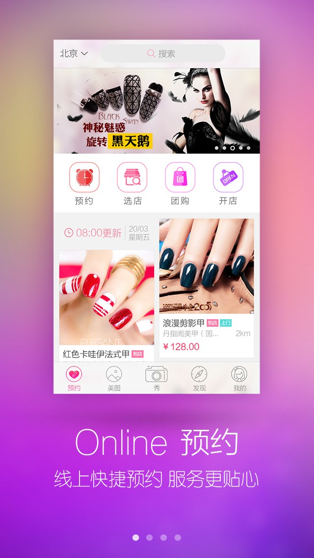 秀美甲for iPhone苹果版6.0(美甲社区) - 截图1