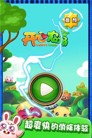 宝宝开心农场for iPhone苹果版5.1(益智消除) - 截图1