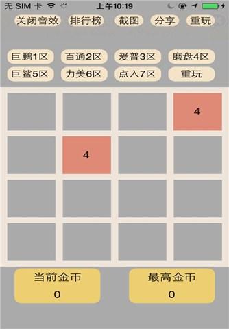 my2048for iPhone苹果版5.1(休闲益智) - 截图1