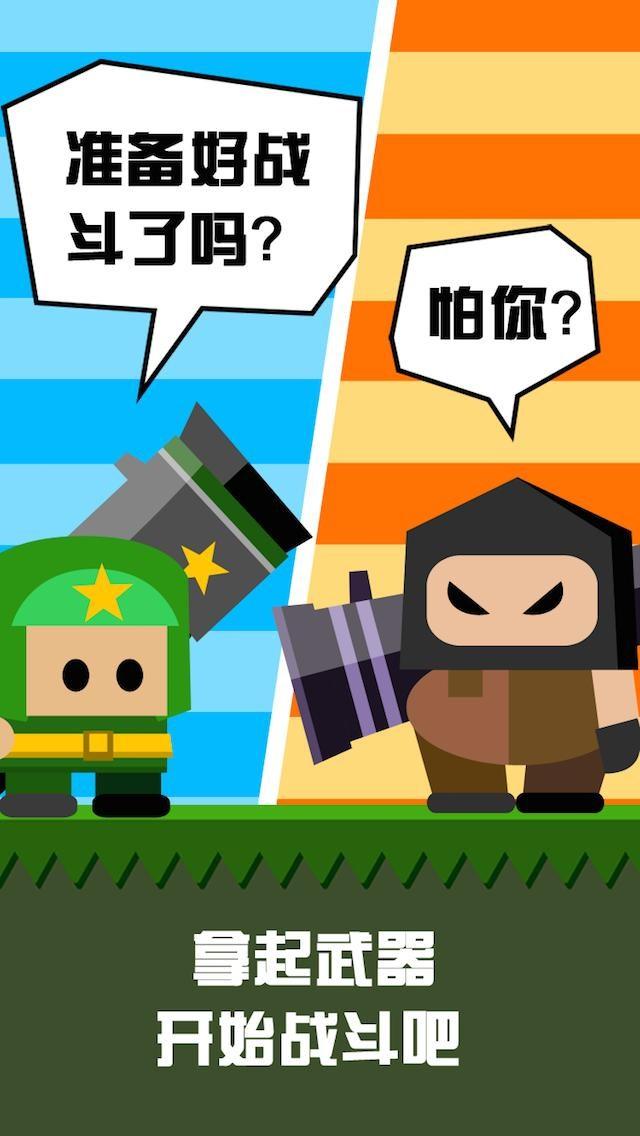打炮英雄for iPhone苹果版6.0(益智射击) - 截图1