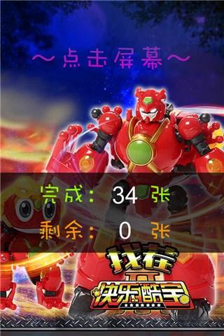 快乐酷宝找茬for iPhone苹果版5.1(休闲益智) - 截图1