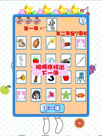 小丸子找卡片for iPhone苹果版5.1(休闲益智) - 截图1