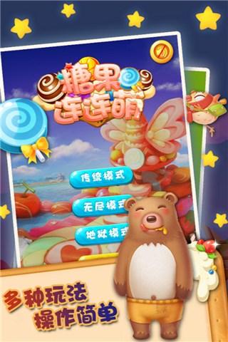 糖果连连萌for iPhone苹果版5.1(益智消除) - 截图1