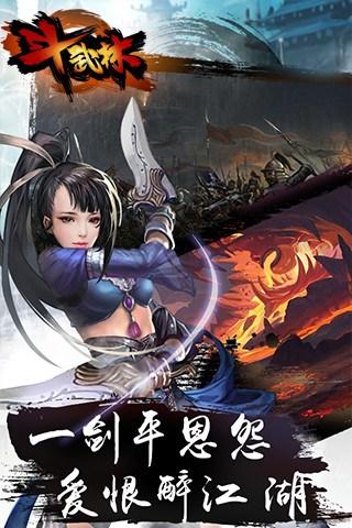 斗武林for iPhone苹果版5.1(东方武侠) - 截图1