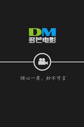 多芒电影for iPhone苹果版6.0(影音娱乐) - 截图1