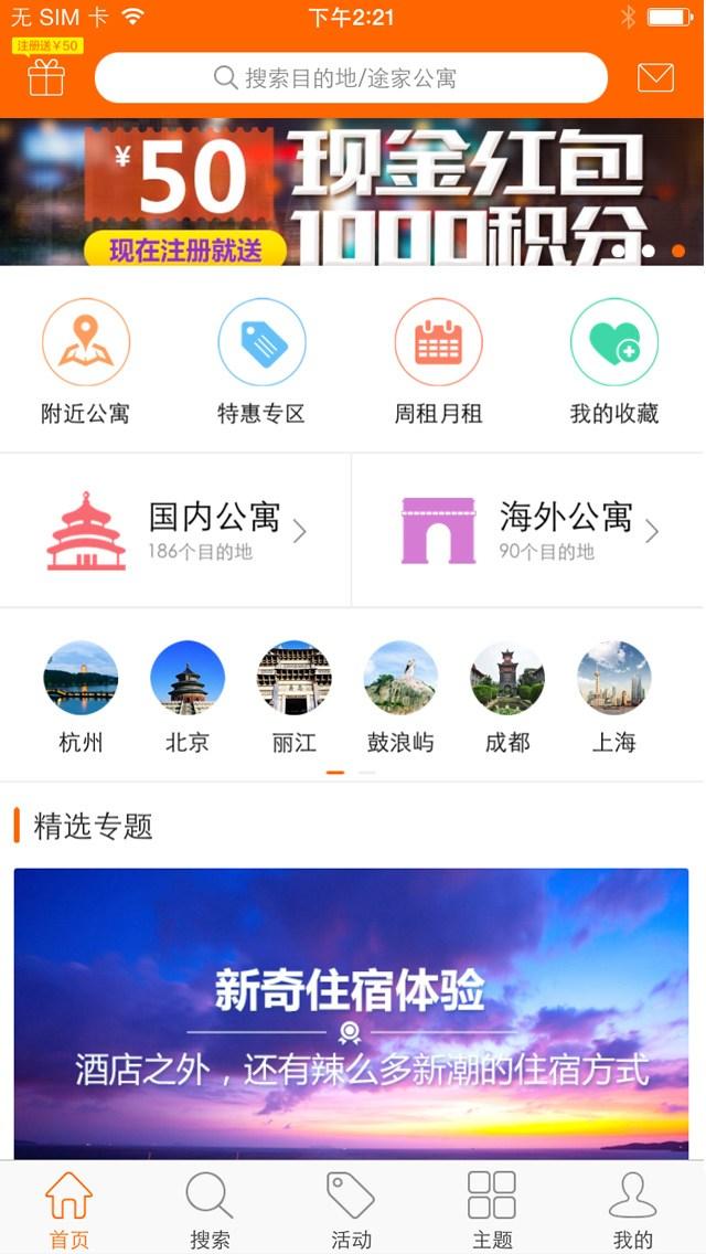 途家for iPhone7.0(酒店助手) - 截图1