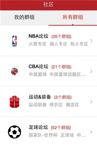 虎扑体育for iPhone6.0(体育新闻) - 截图1