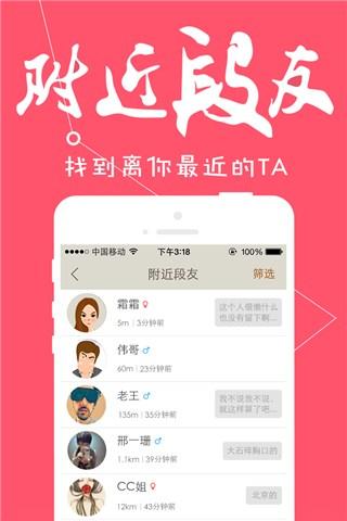 内涵段子for iPhone6.0(社交笑话) - 截图1
