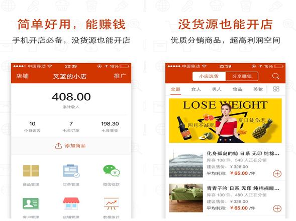 有赞微小店for iPhone7.0(网络微商) - 截图1