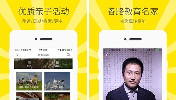 玩加for iPhone7.0(亲子社区) - 截图1