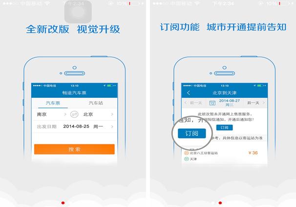 畅途网汽车票for iPhone5.0(车票预订) - 截图1