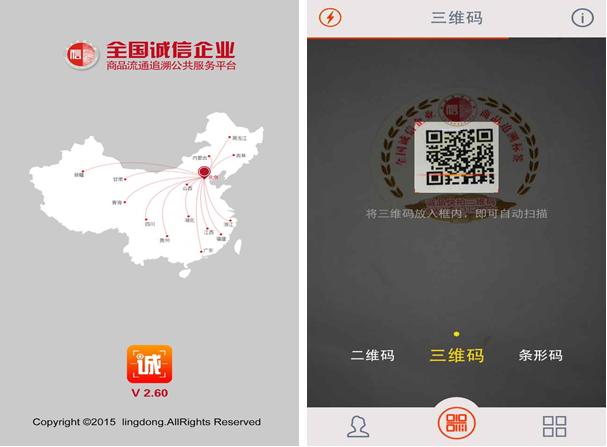 诚品快拍for iPhone7.0(防伪扫码) - 截图1