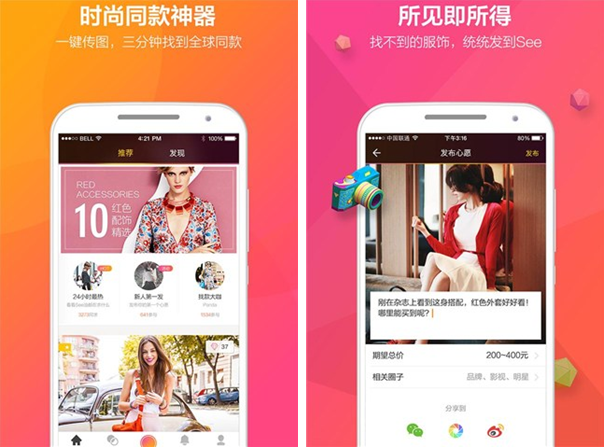 See for iPhone7.0(图片搜物) - 截图1